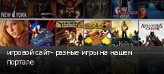 игровой сайт- разные игры на нашем портале
