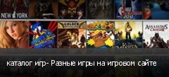 каталог игр- Разные игры на игровом сайте