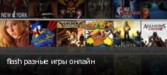 flash разные игры онлайн