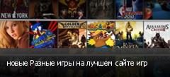 новые Разные игры на лучшем сайте игр