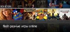 flash разные игры online