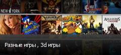 Разные игры , 3d игры