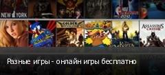 Разные игры - онлайн игры бесплатно