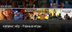 каталог игр - Разные игры