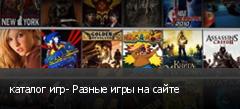 каталог игр- Разные игры на сайте