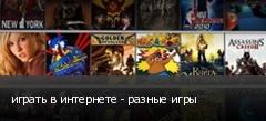 играть в интернете - разные игры