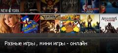 Разные игры , мини игры - онлайн