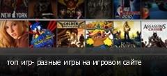 топ игр- разные игры на игровом сайте