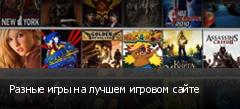 Разные игры на лучшем игровом сайте