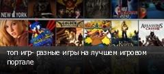 топ игр- разные игры на лучшем игровом портале