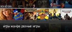 игры жанра разные игры