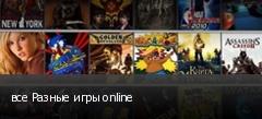 все Разные игры online