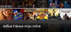 любые Разные игры online