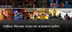 любые Разные игры на игровом сайте
