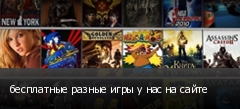 бесплатные разные игры у нас на сайте
