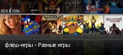 флеш-игры - Разные игры
