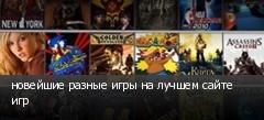 новейшие разные игры на лучшем сайте игр