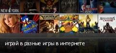 играй в разные игры в интернете