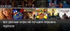все разные игры на лучшем игровом портале