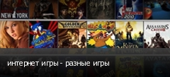 интернет игры - разные игры