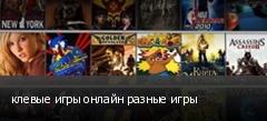 клевые игры онлайн разные игры