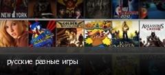 русские разные игры