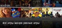все игры жанра разные игры