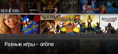 Разные игры - online