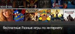 бесплатные Разные игры по интернету