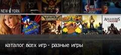каталог всех игр - разные игры