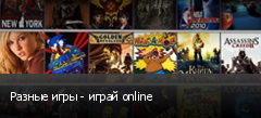 Разные игры - играй online