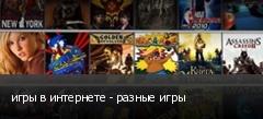 игры в интернете - разные игры