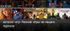 каталог игр- Разные игры на нашем портале