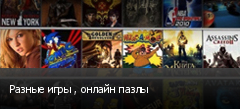 Разные игры , онлайн пазлы