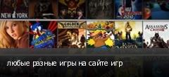 любые разные игры на сайте игр