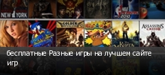 бесплатные Разные игры на лучшем сайте игр