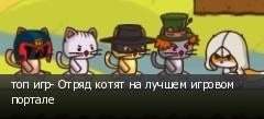 топ игр- Отряд котят на лучшем игровом портале