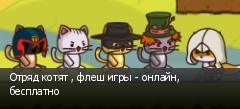 Отряд котят , флеш игры - онлайн, бесплатно
