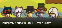 поиграть в онлайн игры - Отряд котят