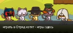 играть в Отряд котят - игры здесь