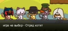 игра на выбор - Отряд котят