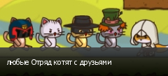 любые Отряд котят с друзьями