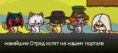 новейшие Отряд котят на нашем портале