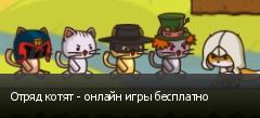 Отряд котят - онлайн игры бесплатно