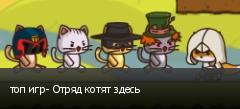 топ игр- Отряд котят здесь