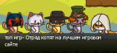 топ игр- Отряд котят на лучшем игровом сайте