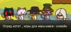 Отряд котят , игры для мальчиков - онлайн