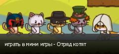 играть в мини игры - Отряд котят