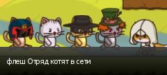 флеш Отряд котят в сети