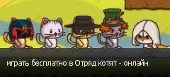 играть бесплатно в Отряд котят - онлайн